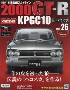 週刊NISSANスカイラインGT−R 26号