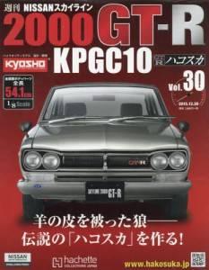 週刊NISSANスカイラインGT−R 30号