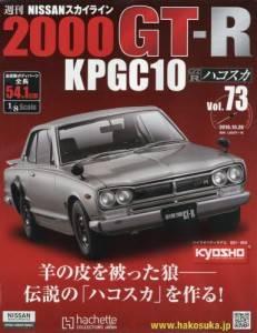 週刊NISSANスカイラインGT−R 73号