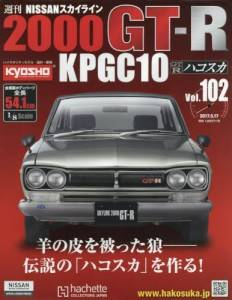 週刊NISSANスカイラインGT−R 102号