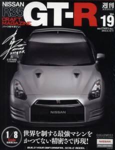ニッサンR35 GT−R全国版 19号