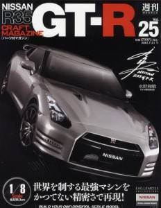 ニッサンR35 GT−R全国版 25号