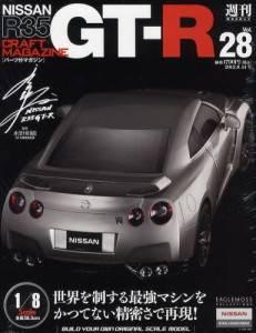 ニッサンR35 GT−R全国版 28号