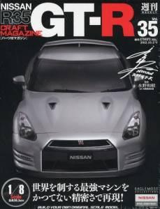 ニッサンR35 GT−R全国版 35号
