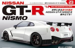 NISSAN GT−R NISMO全国版 23号