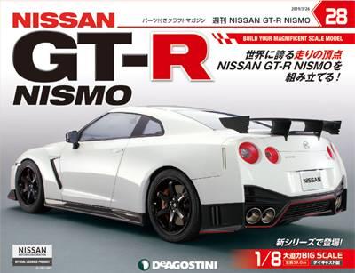 NISSAN GT−R NISMO全国版 28号
