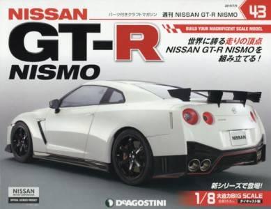 NISSAN GT−R NISMO全国版 43号