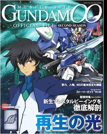 機動戦士ガンダム00オフィシャルファイル第2期1号