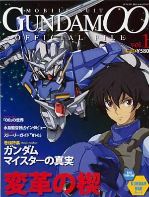 機動戦士ガンダム00オフィシャルファイル 01号