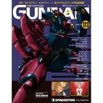 週刊『ガンダム パーフェクト・ファイル』 123号