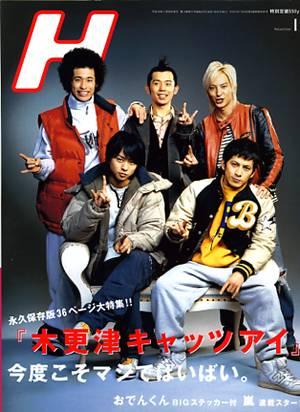 H エッチ 2006年11月号 89号