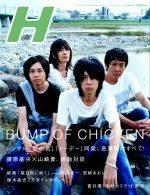 H エッチ 2007年11月号 97号 バンプ・オブ・チキ