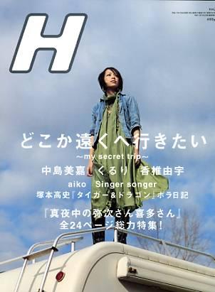 H エッチ 2005年04月号 73号