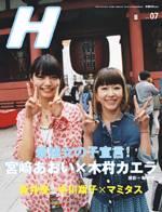 H エッチ 2009年07月号 102号
