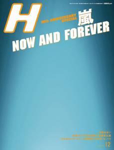 H エッチ 103号 嵐10周年アニバーサリー