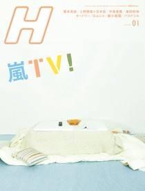 H エイチ 104号 嵐とテレビの関係を大解剖!
