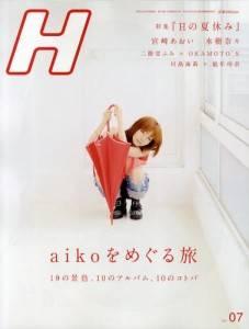 H エイチ 111号 aikoをめぐる旅