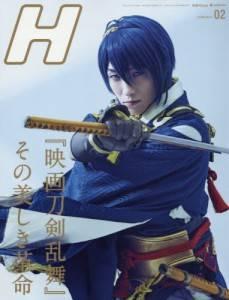 H(エイチ) 2019年02月号 『映画刀剣乱舞』