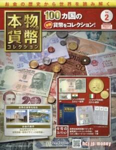 本物の貨幣 コレクション 2号