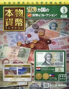 本物の貨幣 コレクション 3号