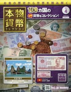 本物の貨幣 コレクション 4号