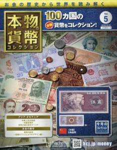 本物の貨幣 コレクション 5号
