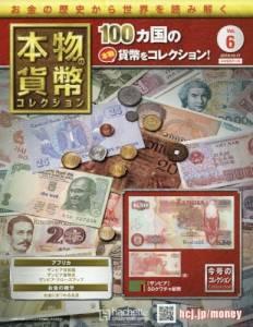 本物の貨幣 コレクション 6号