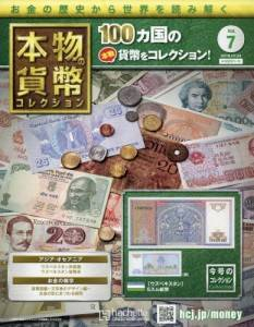 本物の貨幣 コレクション 7号