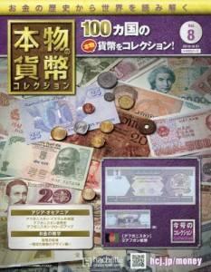 本物の貨幣 コレクション 8号