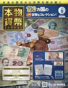 本物の貨幣 コレクション 9号