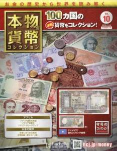 本物の貨幣 コレクション 10号
