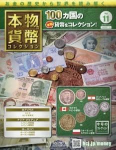 本物の貨幣 コレクション 11号
