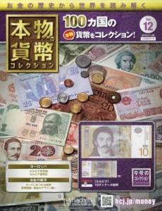 本物の貨幣 コレクション 12号
