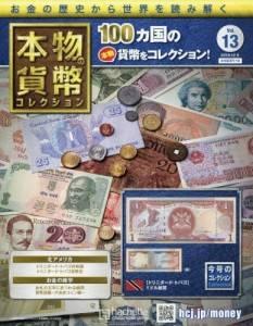本物の貨幣 コレクション 13号
