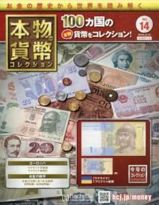 本物の貨幣 コレクション 14号
