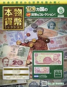 本物の貨幣 コレクション 15号