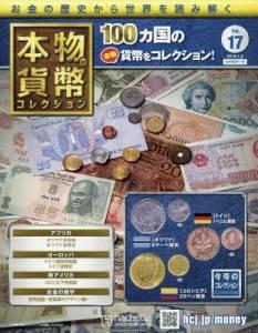 本物の貨幣 コレクション 17号