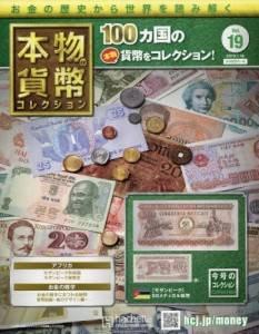 本物の貨幣 コレクション 19号
