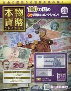 本物の貨幣 コレクション 20号
