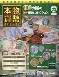本物の貨幣 コレクション 23号