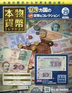 本物の貨幣 コレクション 25号