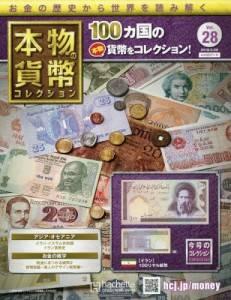本物の貨幣 コレクション 28号