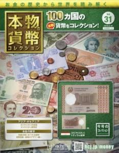 本物の貨幣 コレクション 31号