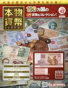 本物の貨幣 コレクション 42号