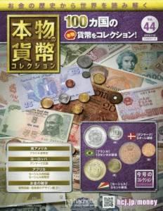本物の貨幣 コレクション 44号