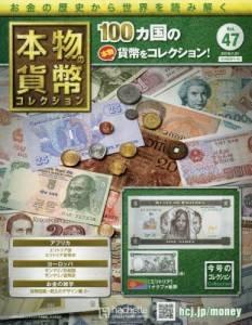 本物の貨幣 コレクション 47号