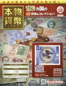 本物の貨幣 コレクション 50号