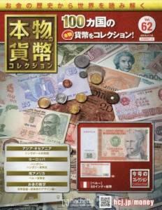 本物の貨幣 コレクション 62号