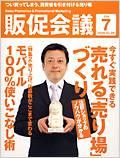 販促会議 2006年06月