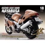スズキ ハヤブサGSX1300R全国版  18号
